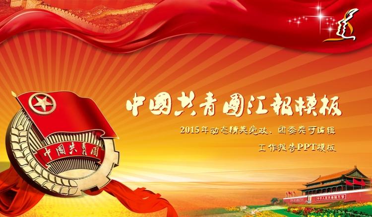 中国共青团团委ppt模板