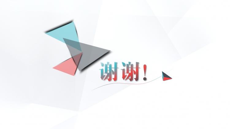 《三色几何》现代商务扁平风ppt模板【十月荷绘制】