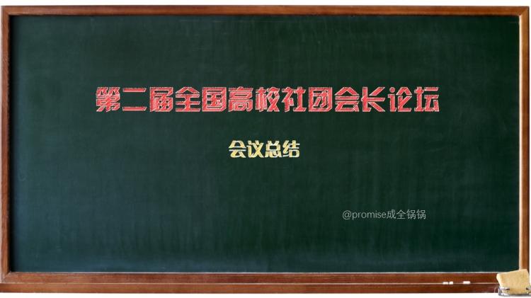 黑板报风会议总结ppt