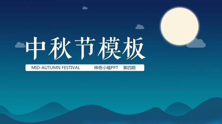 【神奇小喵免费】中秋节封面合成图片