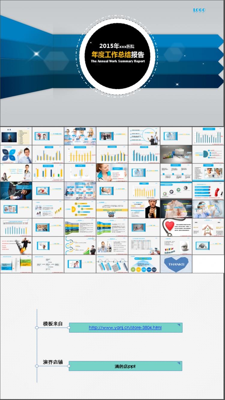 xxx医院2015年年度工作总结