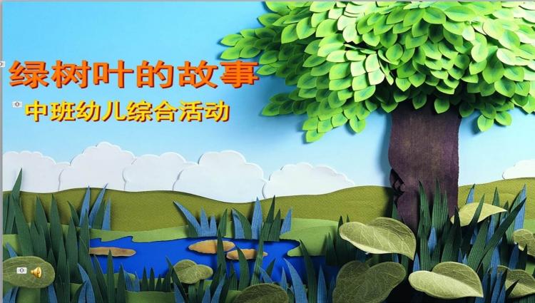 幼儿园ppt课件《绿树叶的故事》