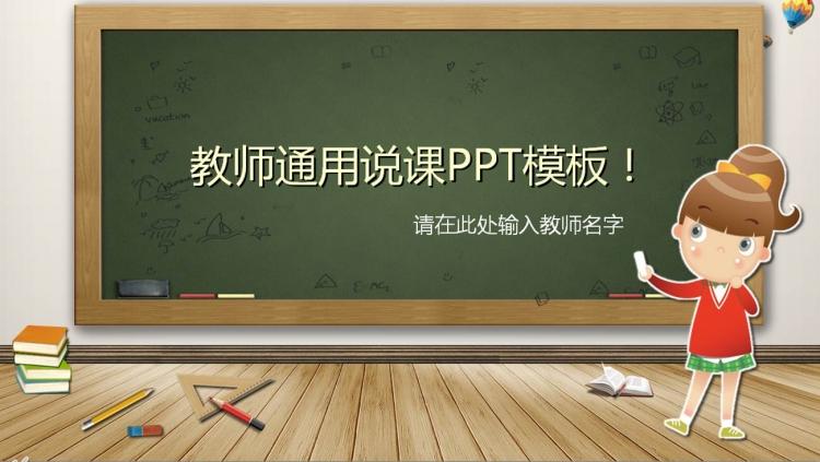 教师通用说课ppt模板,适用于语文