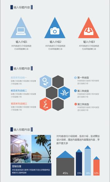 扁平清新简约商业旅游项目推广ppt模板