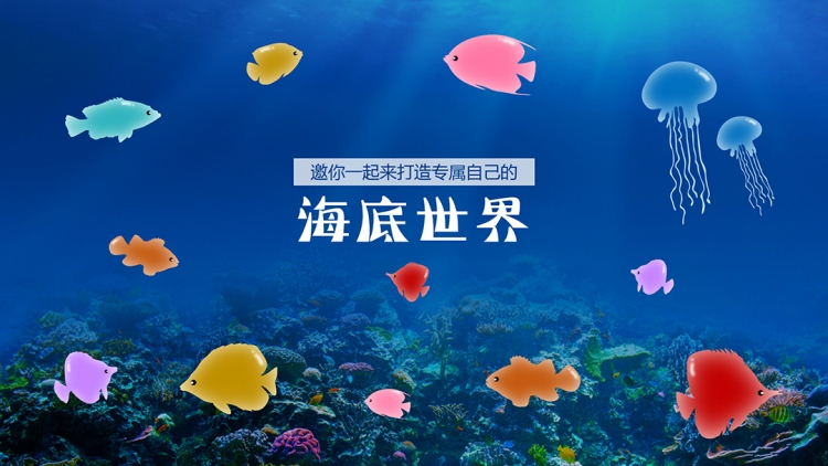 【ppt教程】缤纷海底世界 - 演界网,中国首家演示设计