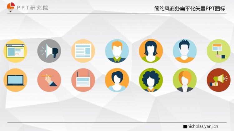中国风扁平icon设计