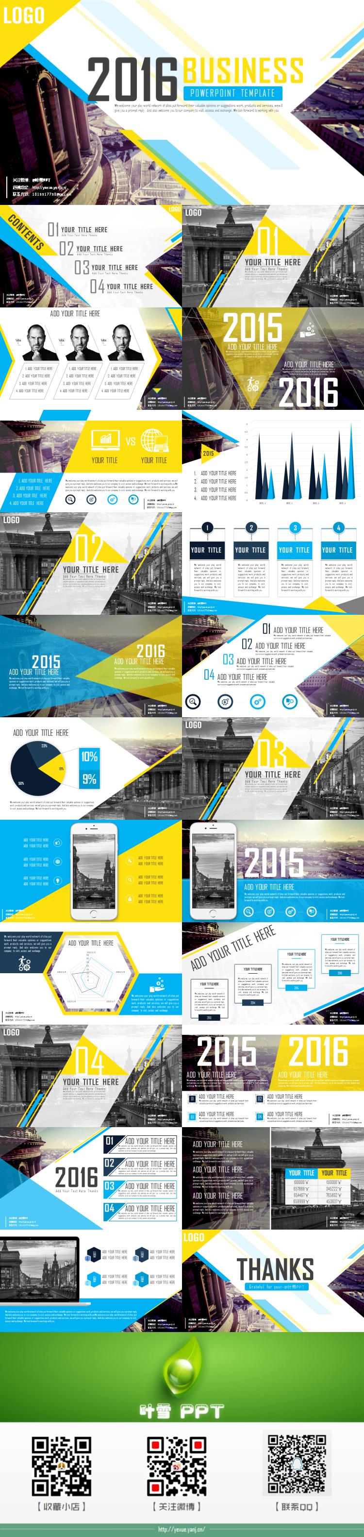 2016欧式商务模板