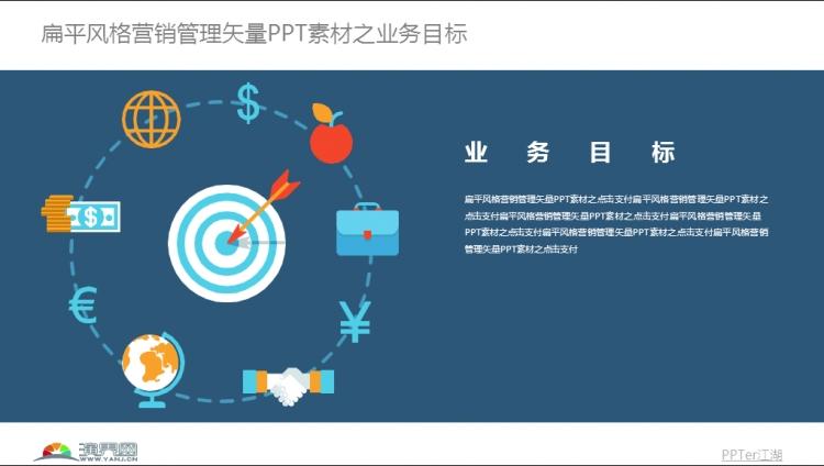 扁平风格营销管理矢量ppt素材之业务目标