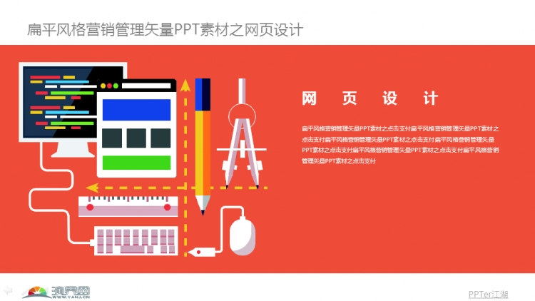 扁平风格营销管理矢量ppt素材之网页设计