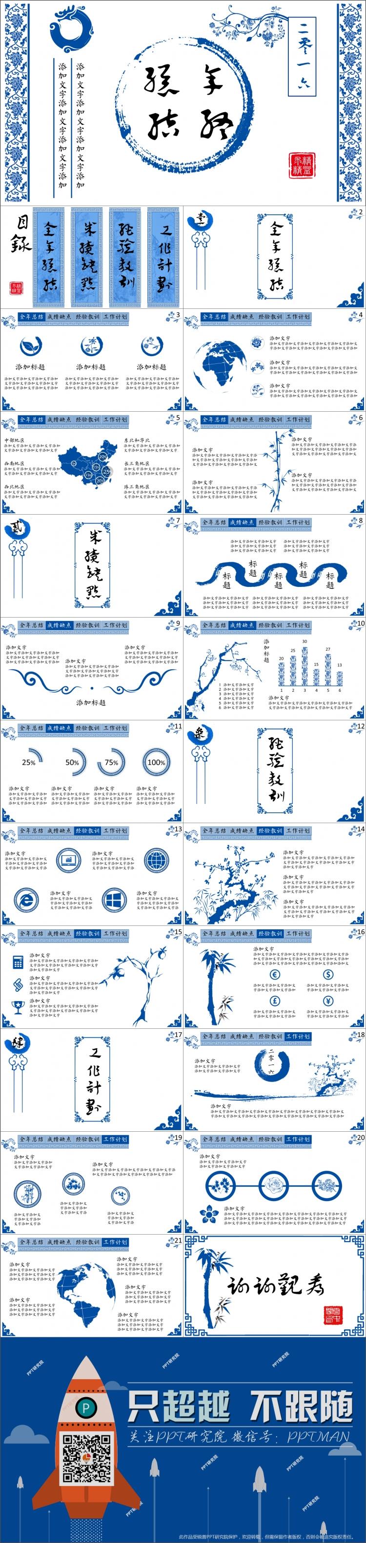总结ppt模板简约实用,漂亮时尚,可用于各行各业,个人或企业工作总结