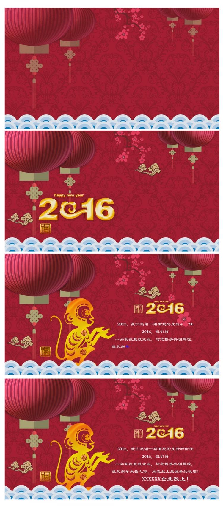 2016中国红剪纸贺卡ppt设计