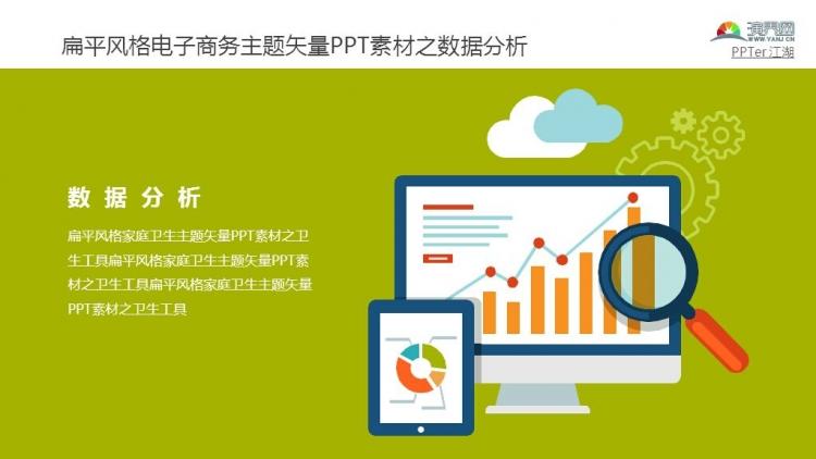 扁平风格电子商务主题矢量ppt素材之数据分析