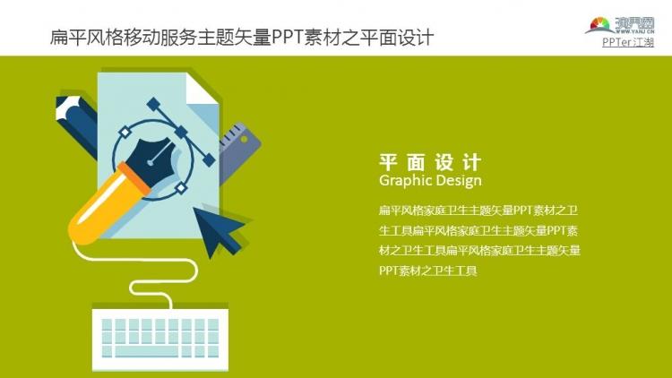 扁平风格移动服务主题矢量ppt素材之平面设计
