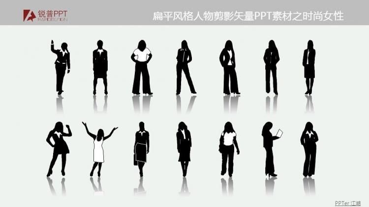 扁平风格人物剪影矢量ppt素材之时尚女性