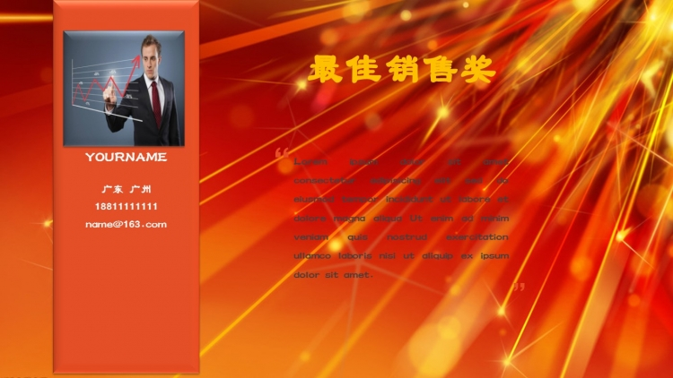 【ppter汐蓝】红色年终盛典颁奖暨明年工作计划ppt模板