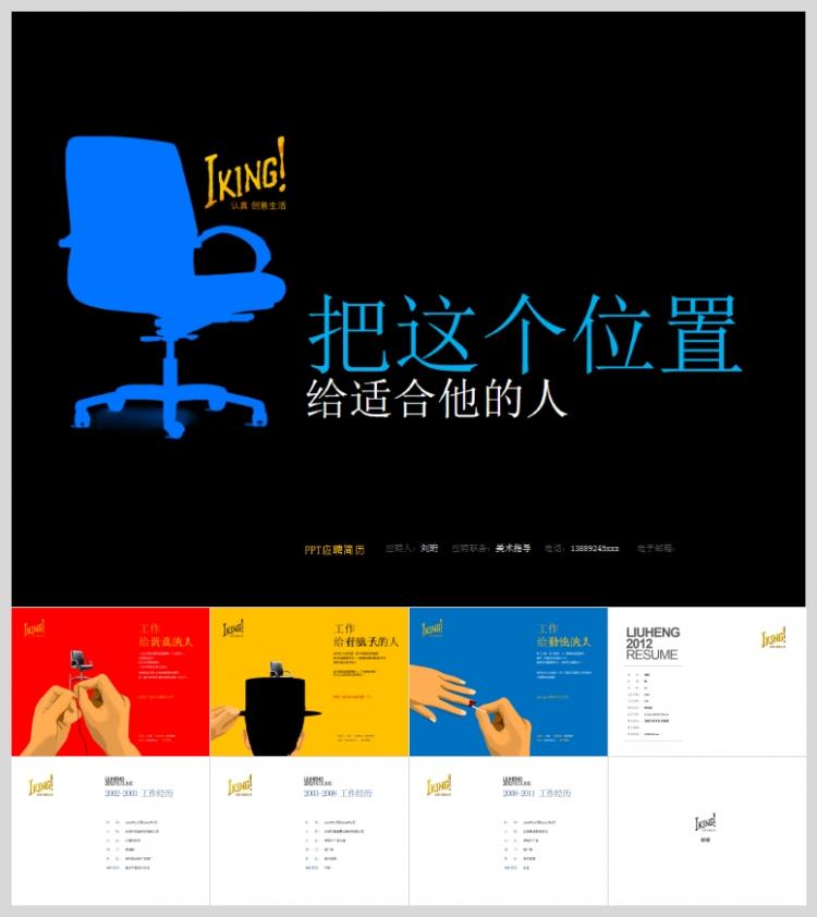 美式简约式简历ppt模板 - 演界网,中国首家演示设计