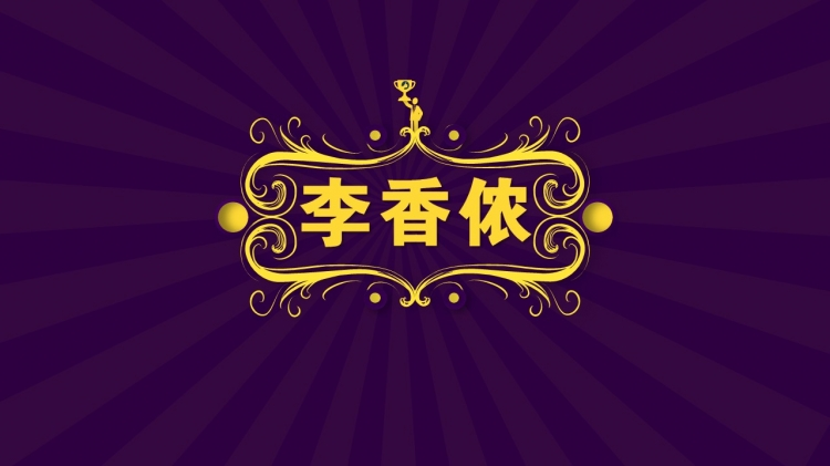 年会总结颁奖典礼动态PPT模板