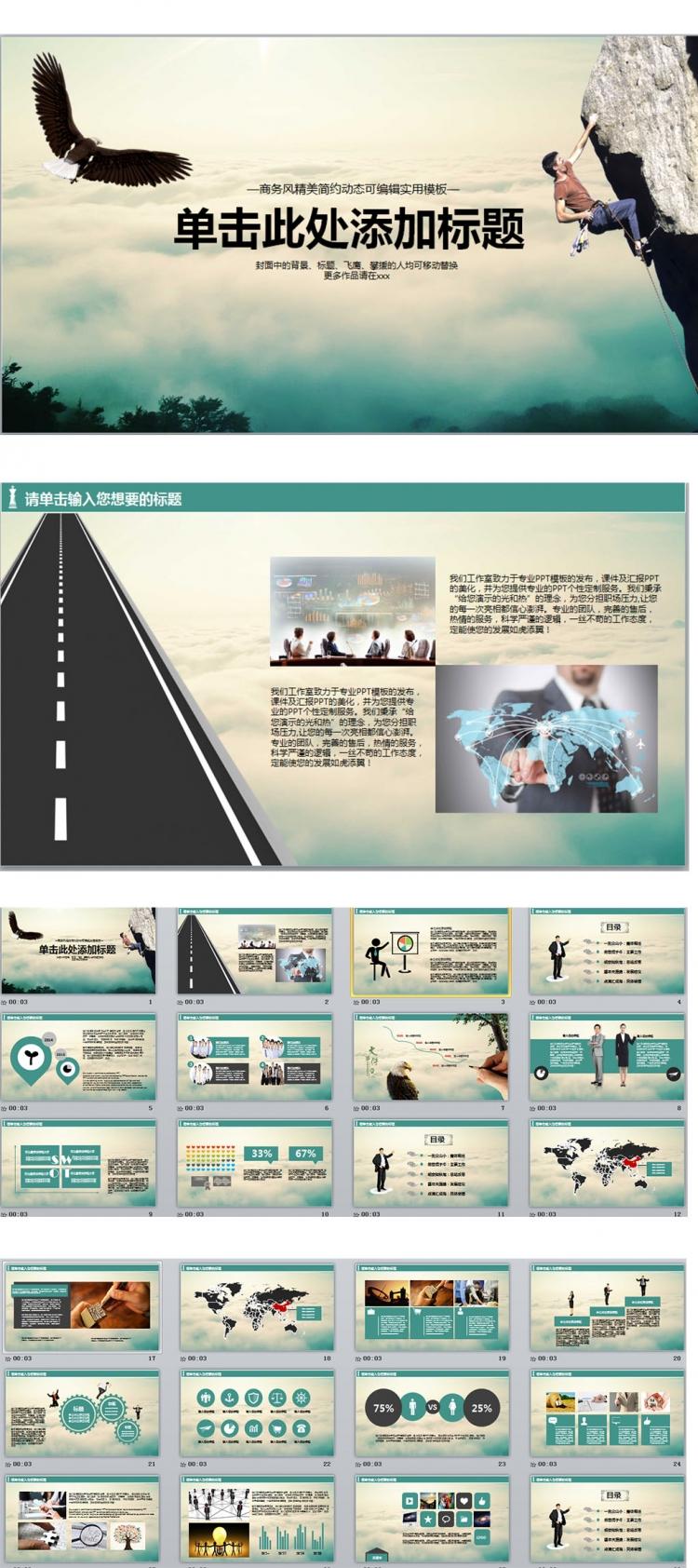 商务攀登大气动态ppt模板 - 演界网,中国首家演示设计