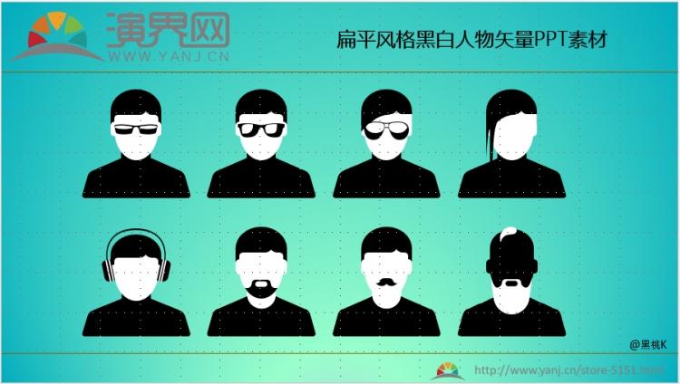 扁平风格黑白人物矢量ppt素材 - 演界网,中国首家演示