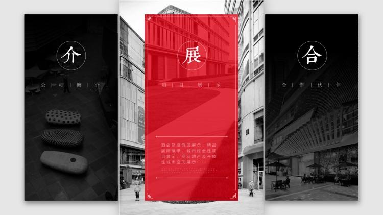 【限时折扣】2016房地产建筑各类企业宣传ppt 发布会ppt 推介会ppt