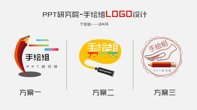 本作品为ppt研究院—手绘组logo设计比赛,评比作品.