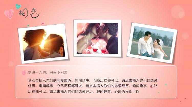 【ios风】情人节礼物粉色系表白求婚通用ppt模板