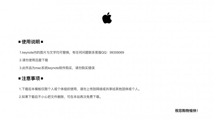 【keynote】顺颂商祺-6色商务汇报图片