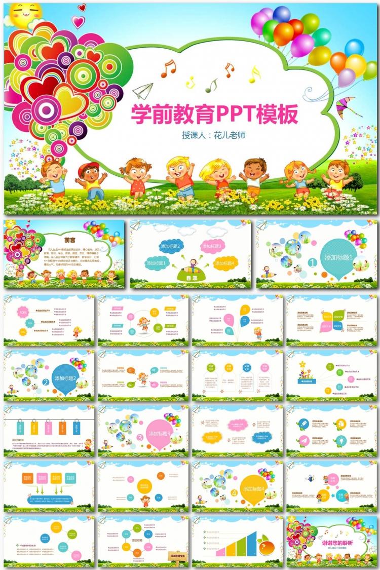 幼儿园儿童课件动态可爱卡通ppt模板