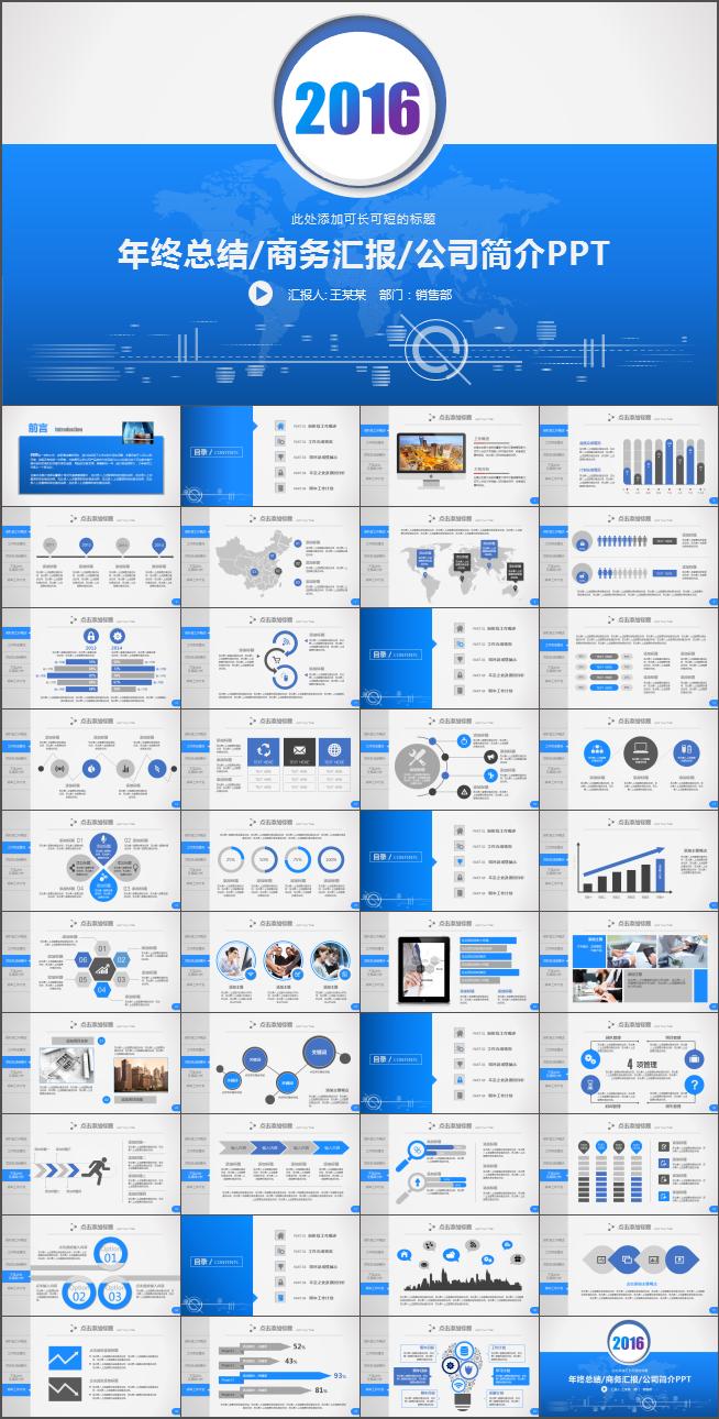 【41页高逼格】蓝色年终总结计划ppt模板