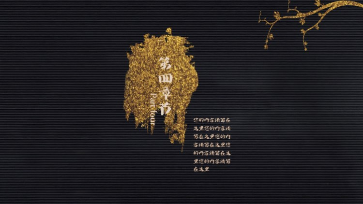 金色钢笔奢华ppt模板 - 演界网,中国首家演示设计交易