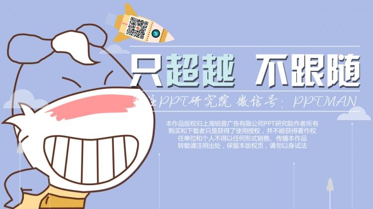 手绘表情 ppt变体 - 演界网,中国首家演示设计交易平台