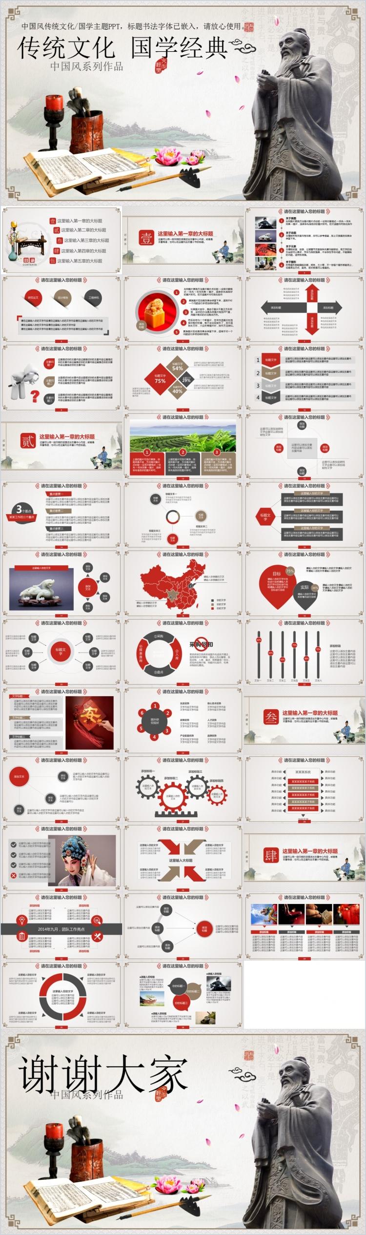 传统文化国学经典商务总结汇报中国风水墨ppt模板