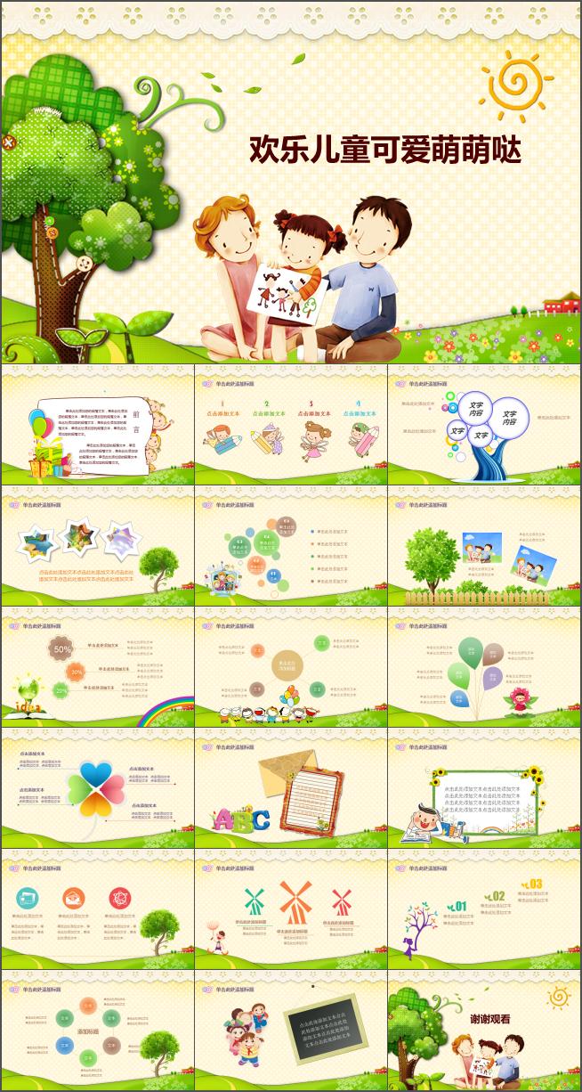 卡通儿童教育培训 幼教早教ppt动态模板