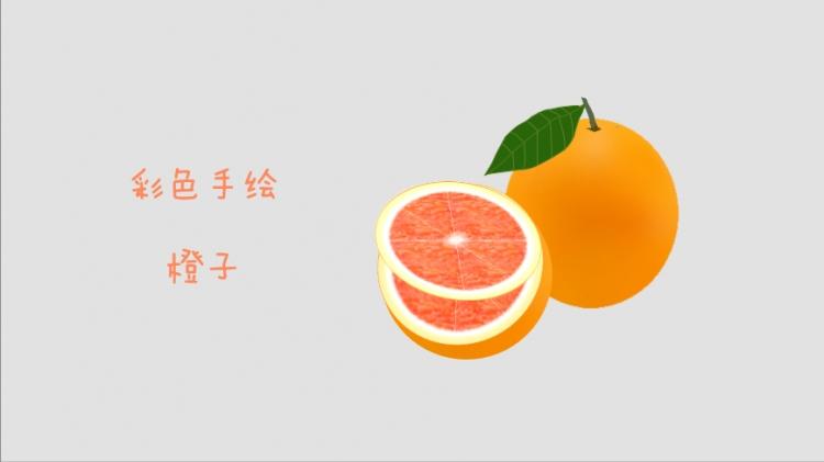 彩色手绘水果--橙子