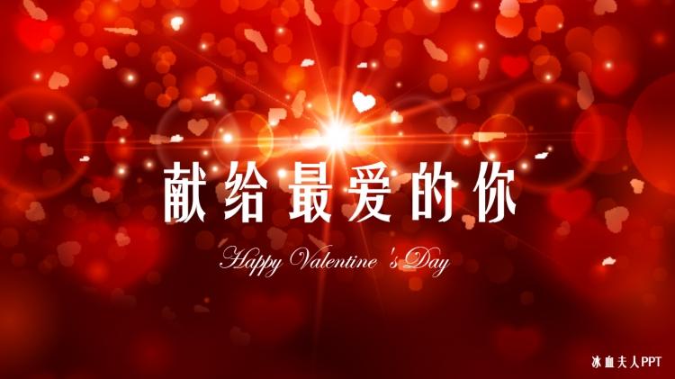 【冰血夫人】《献给最爱的你》情人节丨表白丨求婚丨纪念日爱情模板
