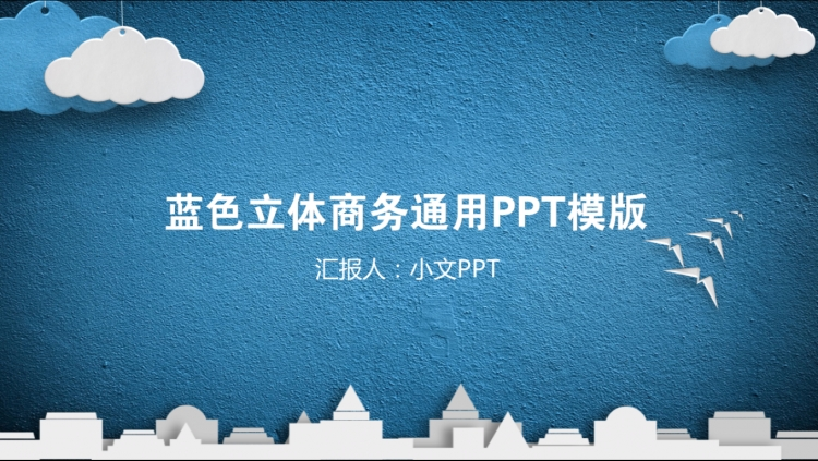 【小文ppt】蓝色立体商务汇报动态模版(双封面)