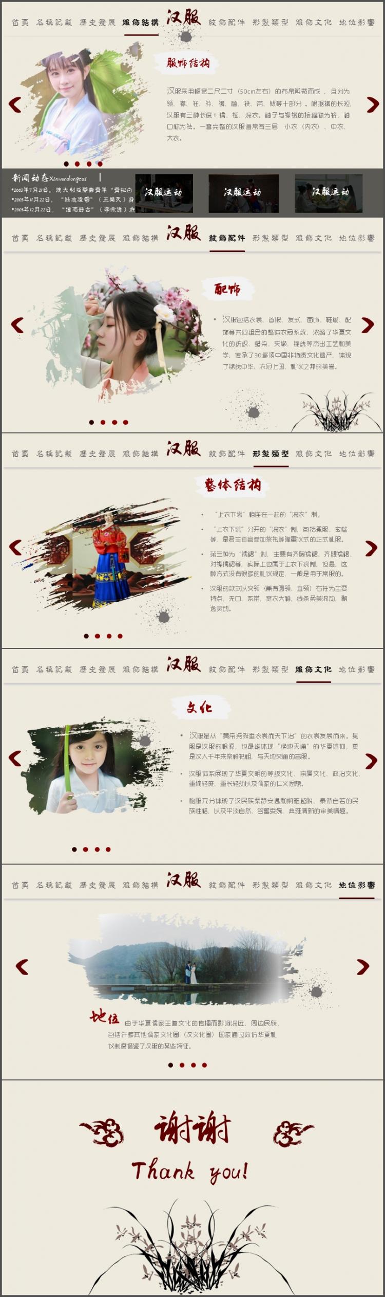 中国风—汉服文化ppt模板 - 演界网,中国首家演示设计