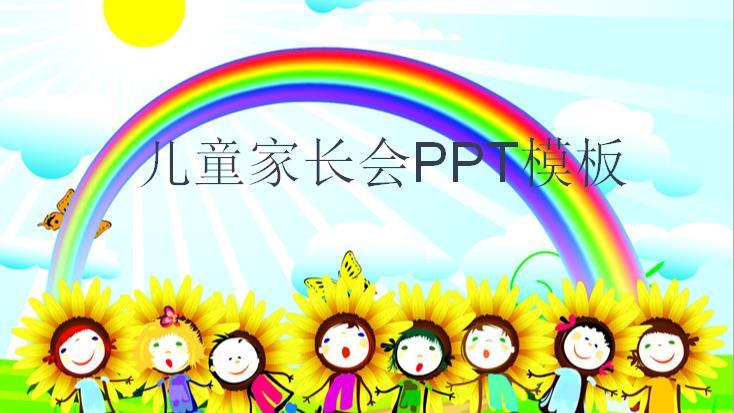 儿童家长会ppt模块 - 演界网,中国首家演示设计交易