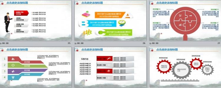 中国联通工作总结ppt模块
